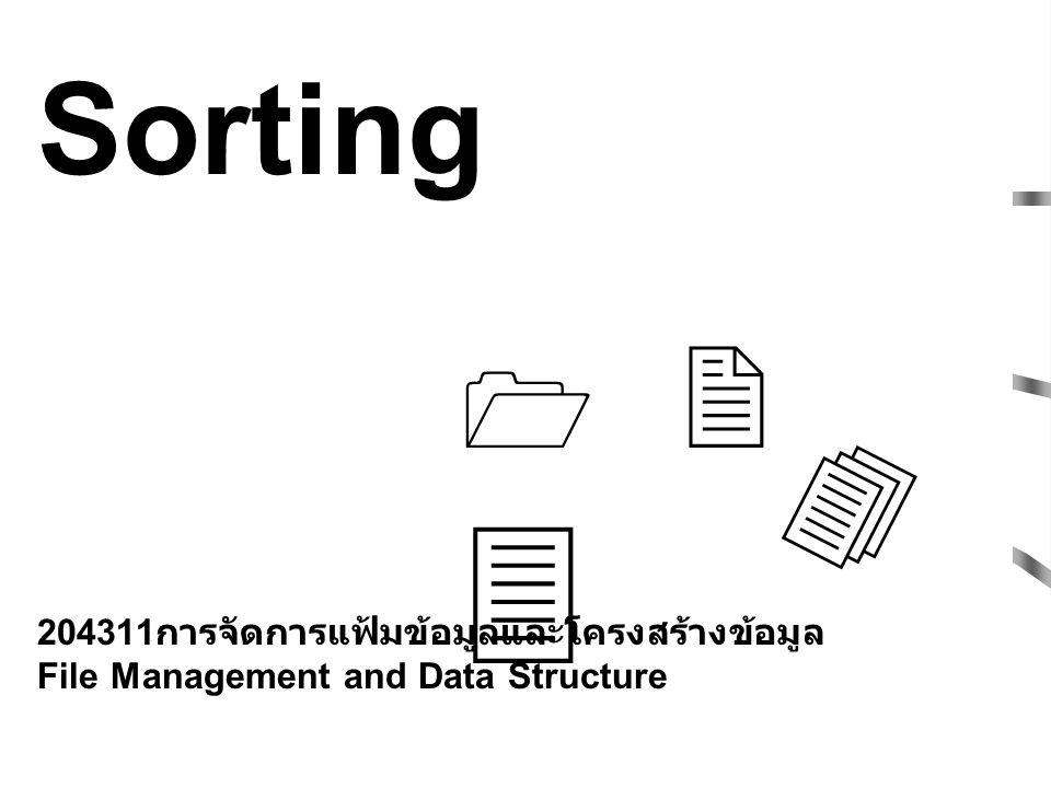 Sorting 204311การจัดการแฟ้มข้อมูลและโครงสร้างข้อมูล File Management and Data Structure