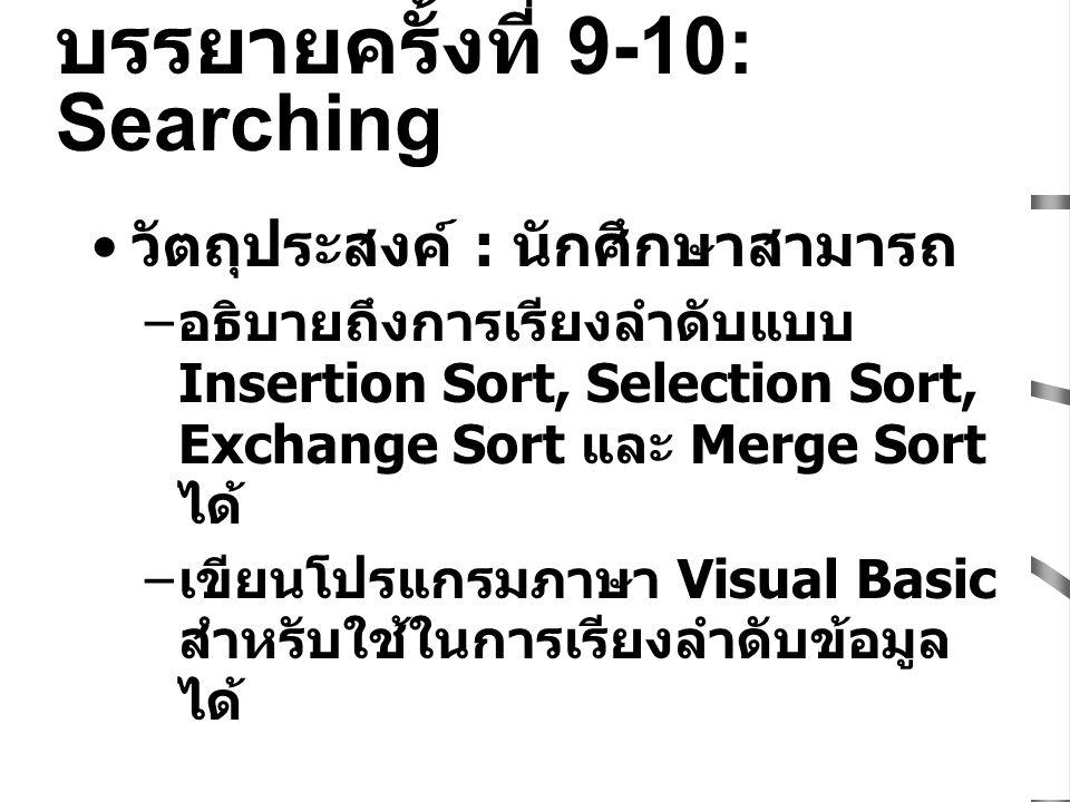 บรรยายครั้งที่ 9-10: Searching
