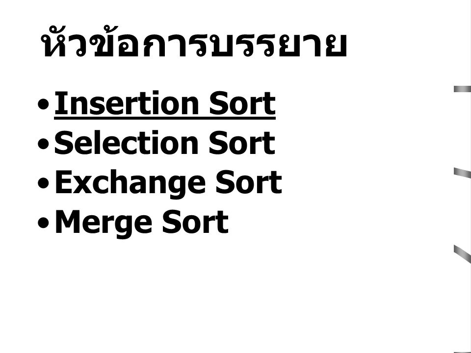 หัวข้อการบรรยาย Insertion Sort Selection Sort Exchange Sort Merge Sort