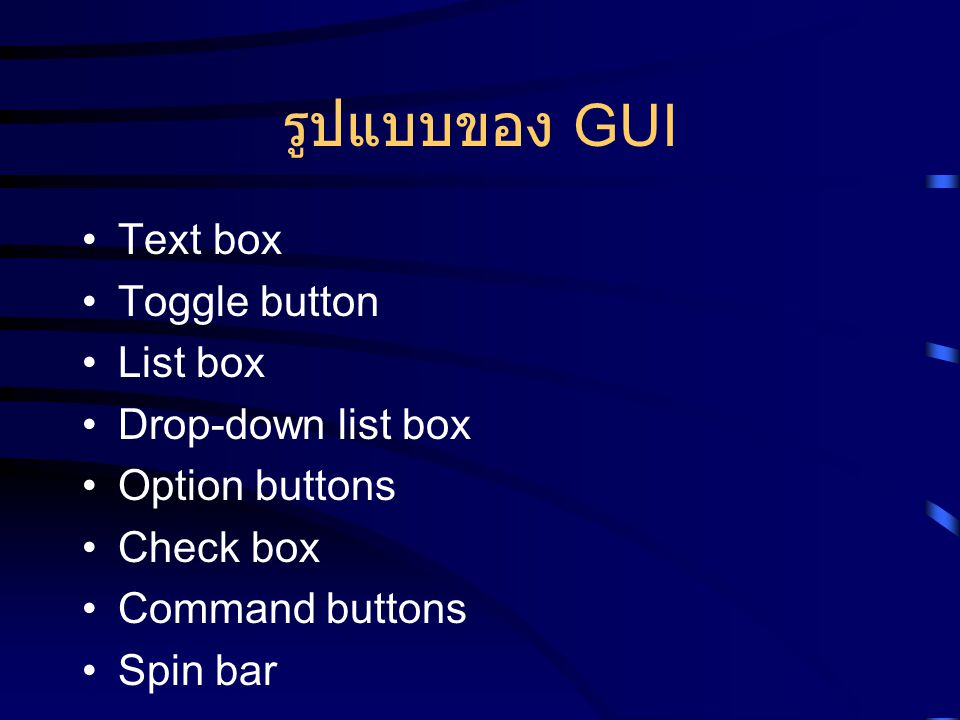 รูปแบบของ GUI Text box Toggle button List box Drop-down list box