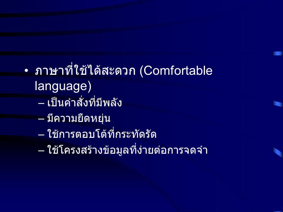ภาษาที่ใช้ได้สะดวก (Comfortable language)