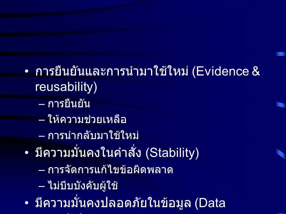 การยืนยันและการนำมาใช้ใหม่ (Evidence & reusability)