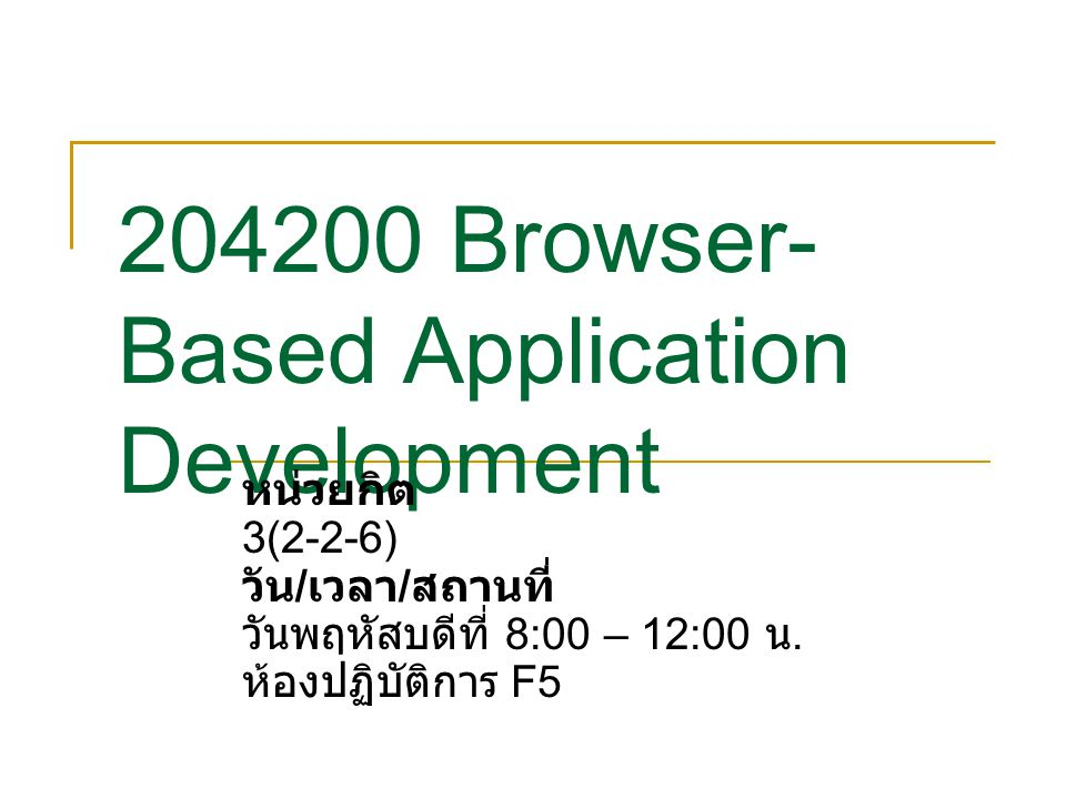Browser-Based Application Development