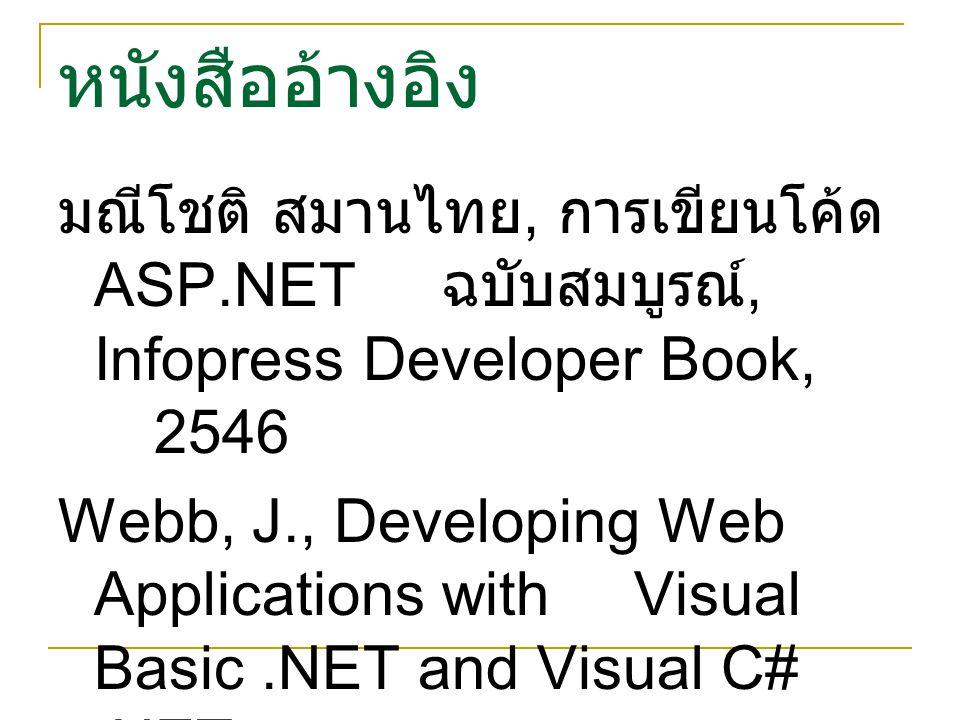 หนังสืออ้างอิง มณีโชติ สมานไทย, การเขียนโค้ด ASP.NET ฉบับสมบูรณ์, Infopress Developer Book, 2546.
