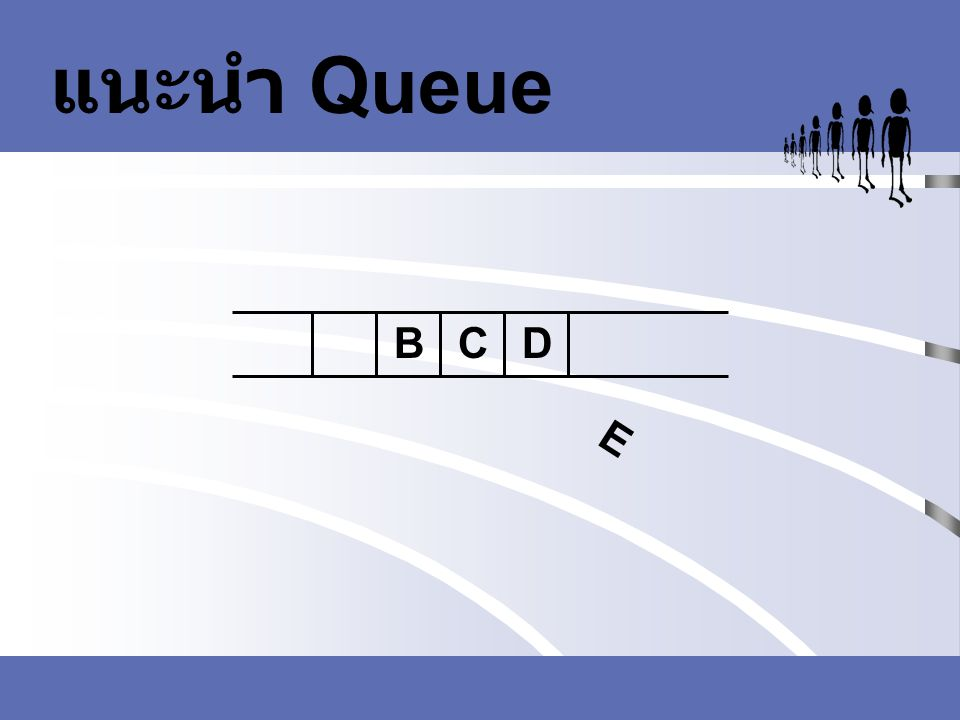แนะนำ Queue B C D E