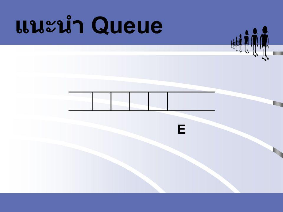 แนะนำ Queue E