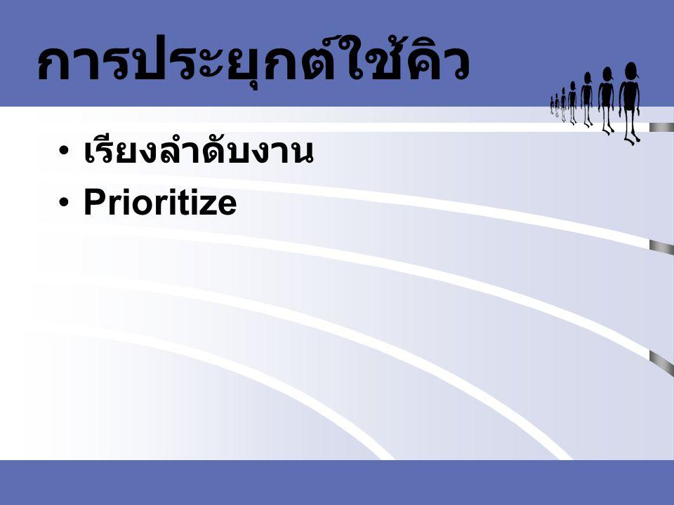การประยุกต์ใช้คิว เรียงลำดับงาน Prioritize