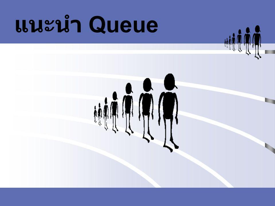 แนะนำ Queue