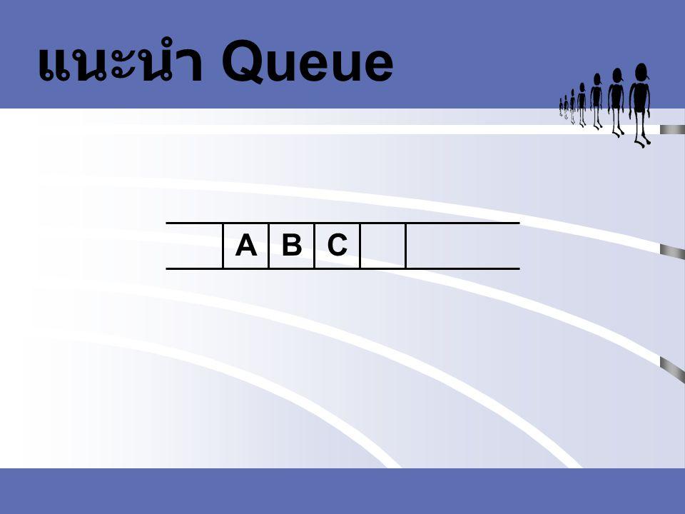 แนะนำ Queue A B C