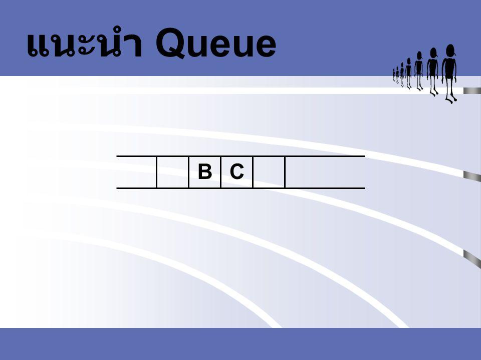 แนะนำ Queue B C
