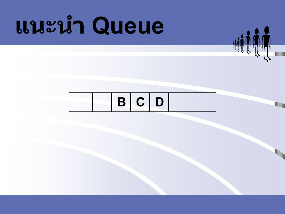 แนะนำ Queue B C D