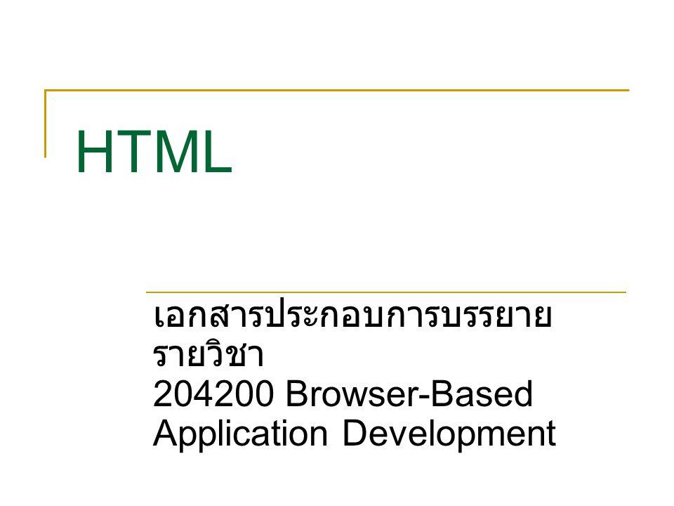 HTML เอกสารประกอบการบรรยายรายวิชา 204200 Browser-Based Application Development