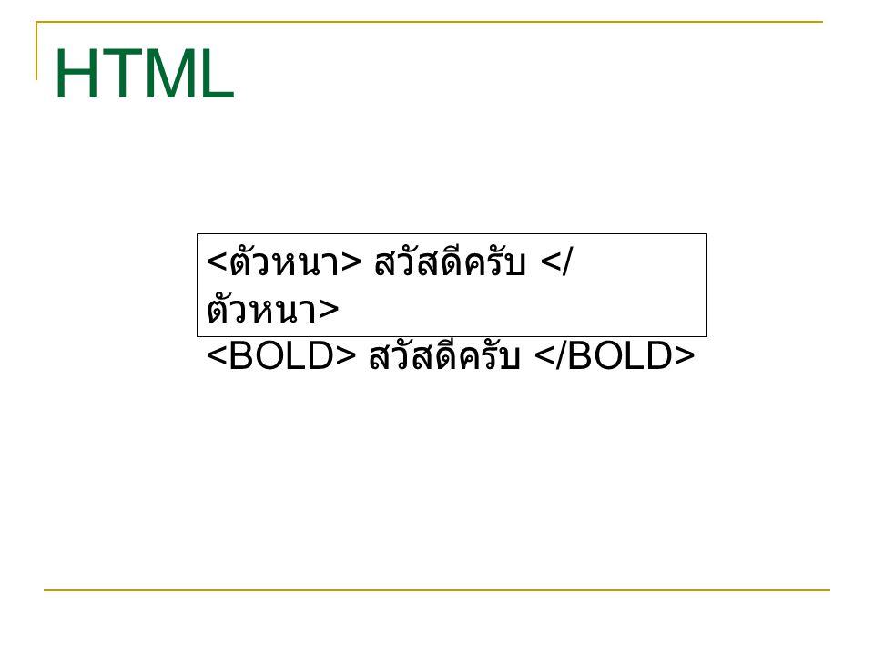 HTML <ตัวหนา> สวัสดีครับ </ตัวหนา>