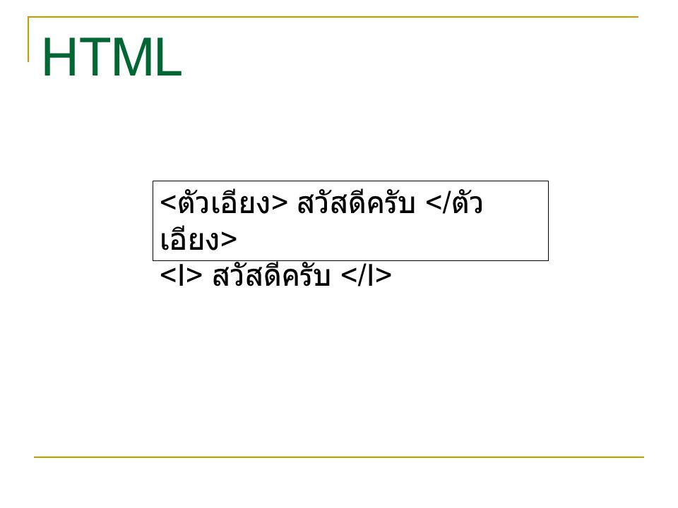 HTML <ตัวเอียง> สวัสดีครับ </ตัวเอียง>