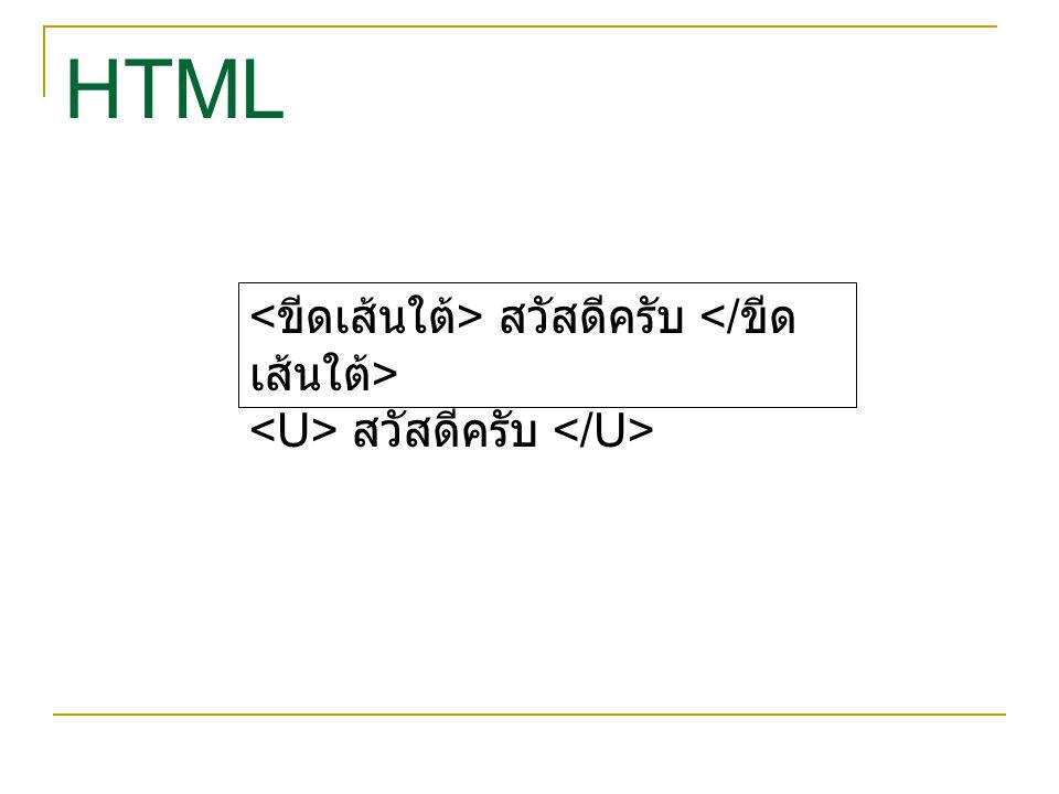 HTML <ขีดเส้นใต้> สวัสดีครับ </ขีดเส้นใต้>