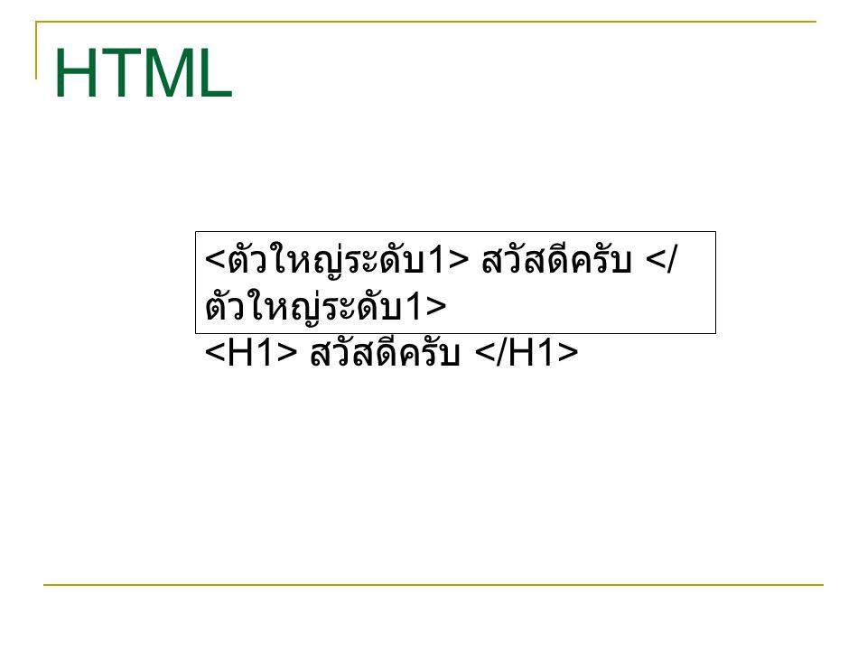 HTML <ตัวใหญ่ระดับ1> สวัสดีครับ </ตัวใหญ่ระดับ1>