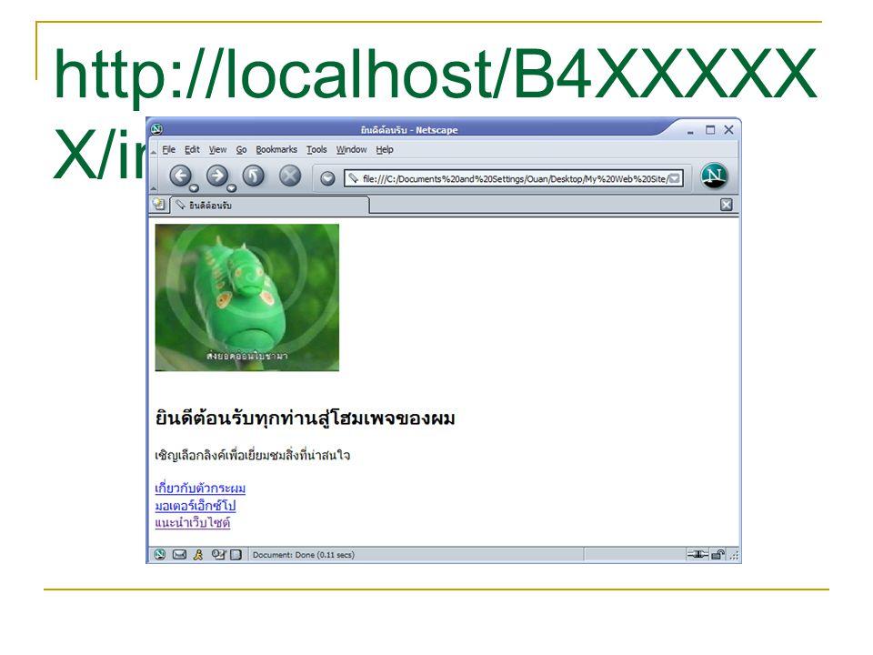 http://localhost/B4XXXXXX/index.html