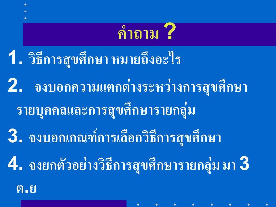 คำถาม . 1. วิธีการสุขศึกษา หมายถึงอะไร