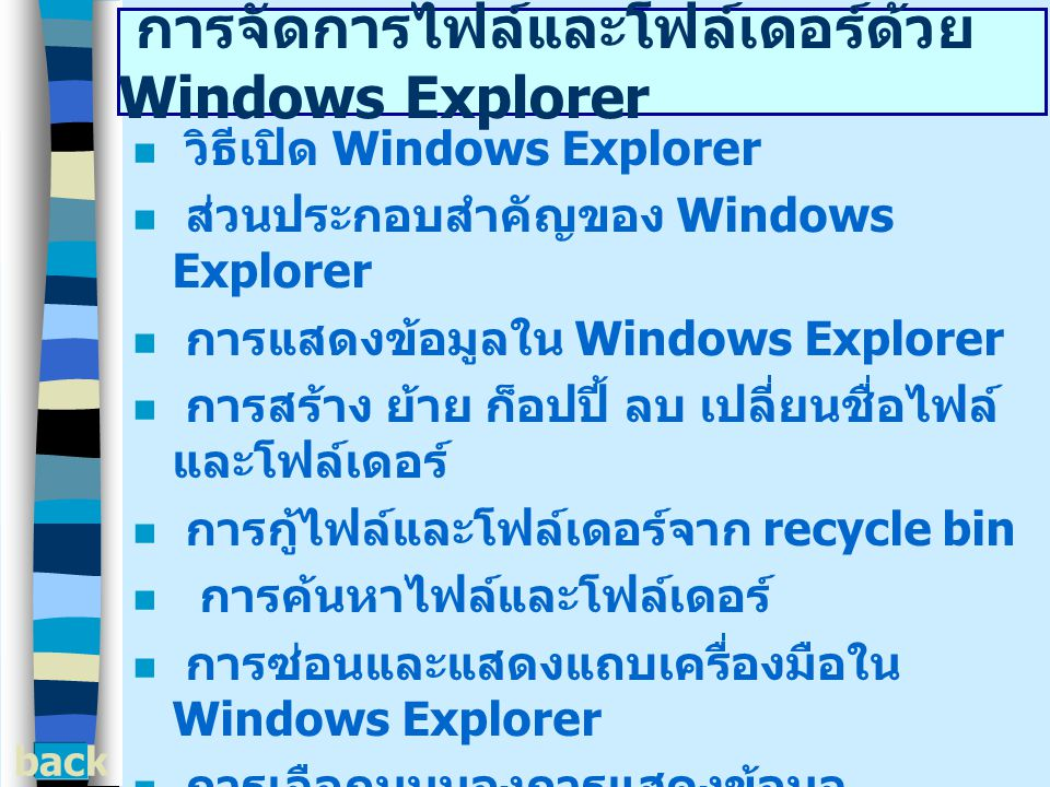 การจัดการไฟล์และโฟล์เดอร์ด้วย Windows Explorer