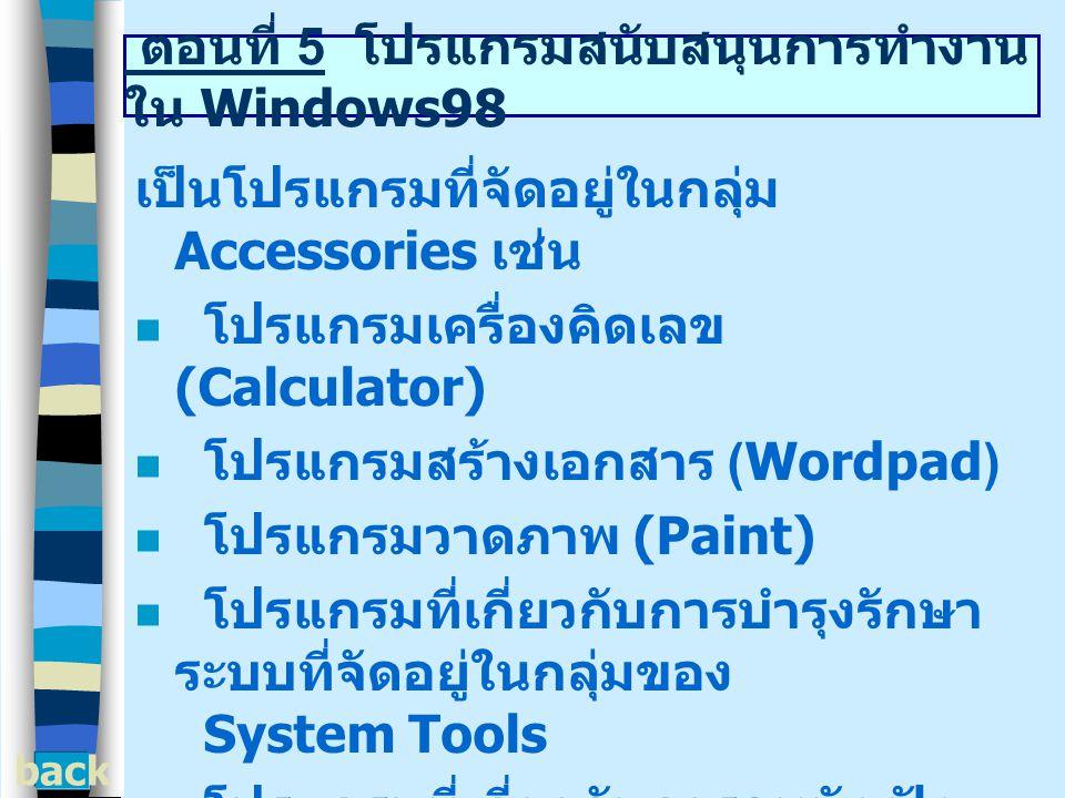 ตอนที่ 5 โปรแกรมสนับสนุนการทำงานใน Windows98
