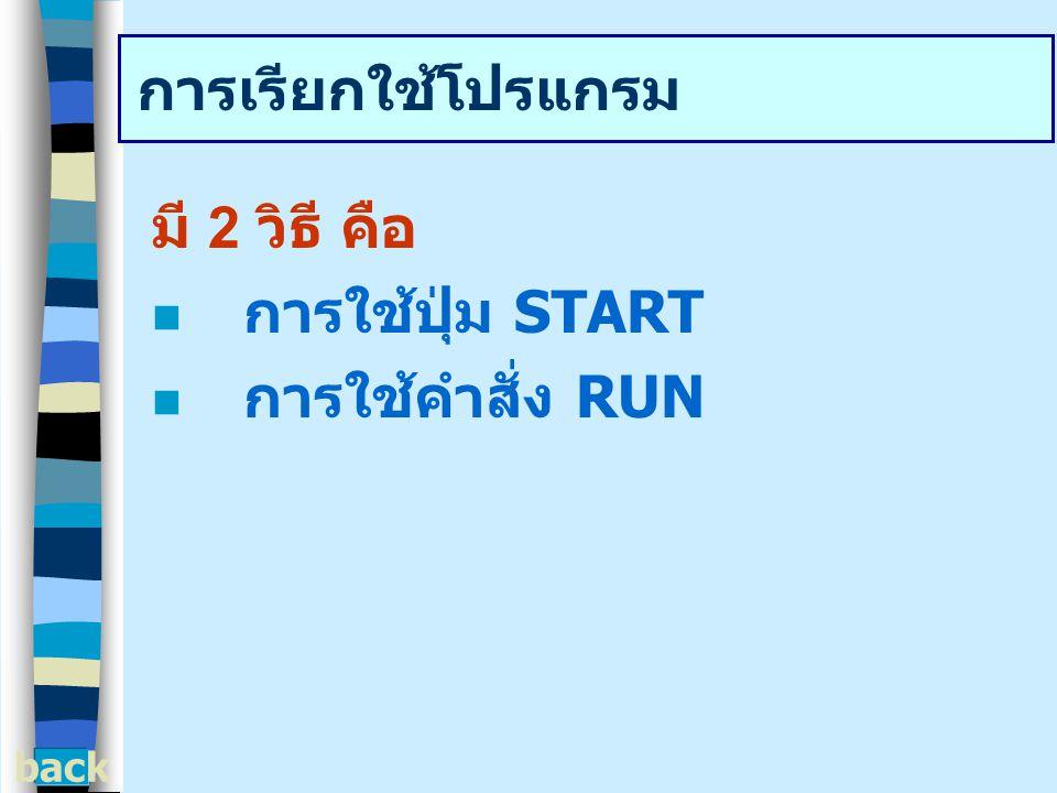 การเรียกใช้โปรแกรม มี 2 วิธี คือ การใช้ปุ่ม START การใช้คำสั่ง RUN