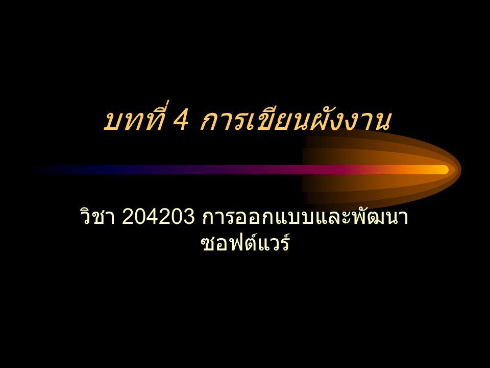 วิชา 204203 การออกแบบและพัฒนาซอฟต์แวร์