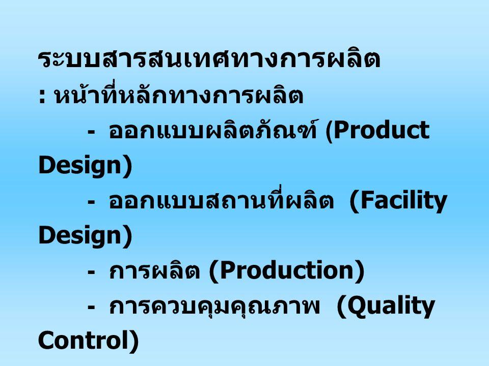 ระบบสารสนเทศทางการผลิต
