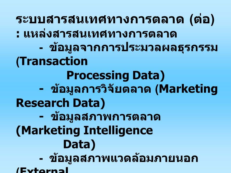 ระบบสารสนเทศทางการตลาด (ต่อ)