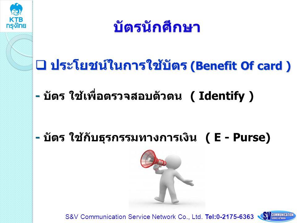 บัตรนักศึกษา ประโยชน์ในการใช้บัตร (Benefit Of card )