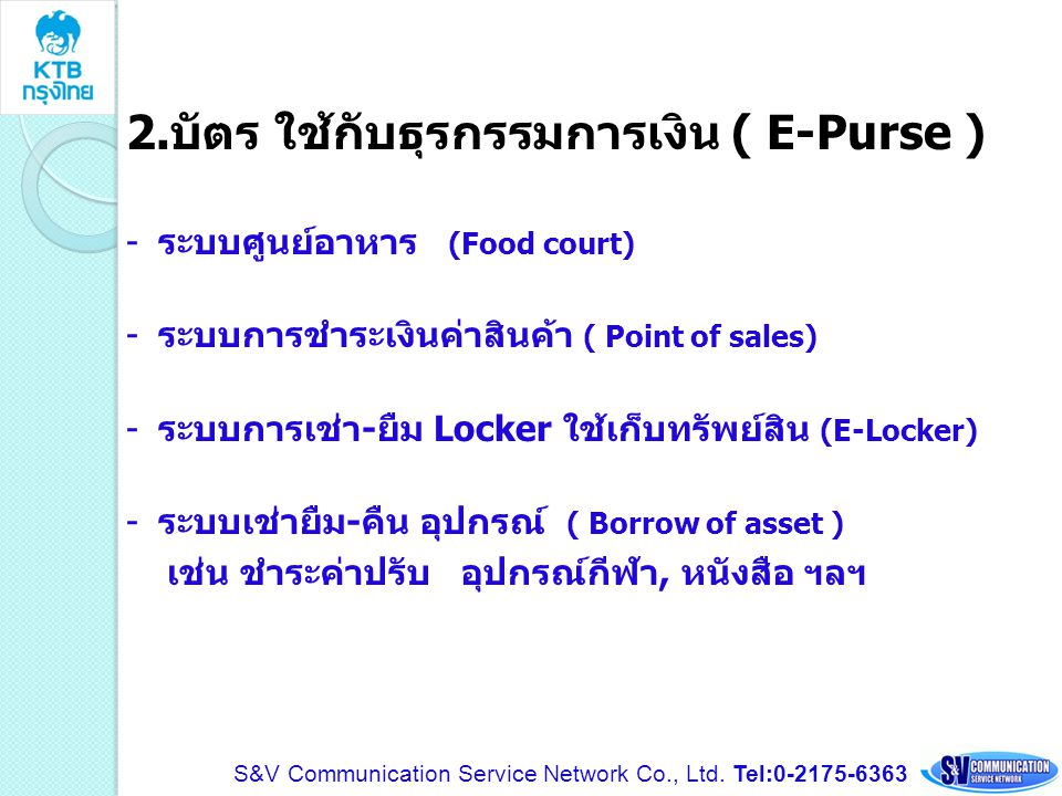 2.บัตร ใช้กับธุรกรรมการเงิน ( E-Purse )