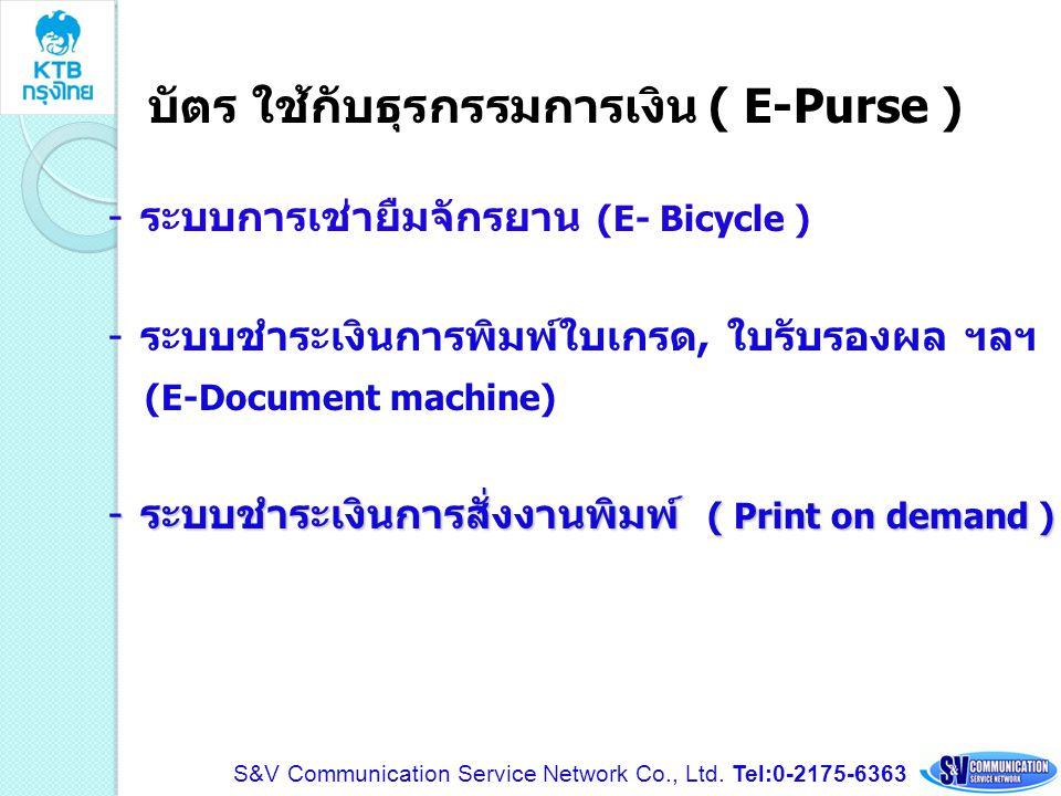 บัตร ใช้กับธุรกรรมการเงิน ( E-Purse )