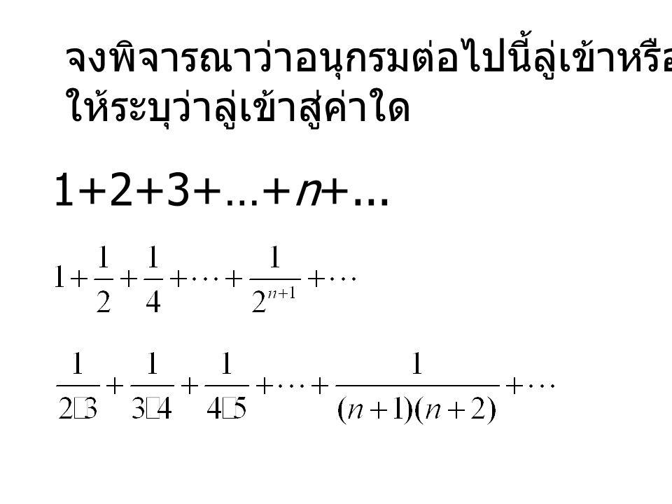 1+2+3+…+n+... จงพิจารณาว่าอนุกรมต่อไปนี้ลู่เข้าหรือลู่ออก ถ้าลู่เข้า