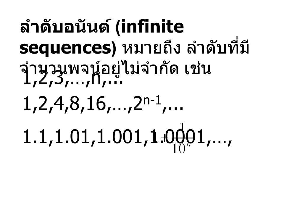 ลำดับอนันต์ (infinite sequences) หมายถึง ลำดับที่มีจำนวนพจน์อยู่ไม่จำกัด เช่น