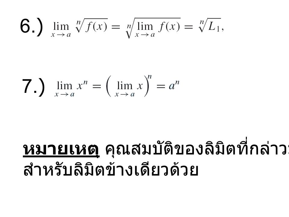 6.) 7.) หมายเหตุ คุณสมบัติของลิมิตที่กล่าวมา ก็คงเป็นจริง