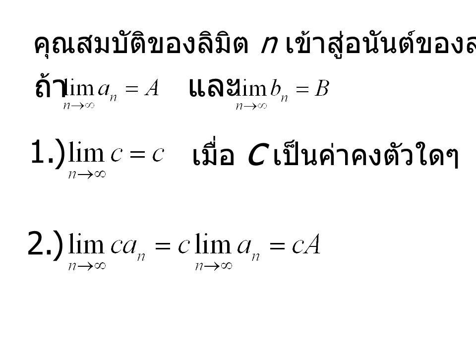 ถ้า และ 1.) 2.) คุณสมบัติของลิมิต n เข้าสู่อนันต์ของลำดับ an และ bn