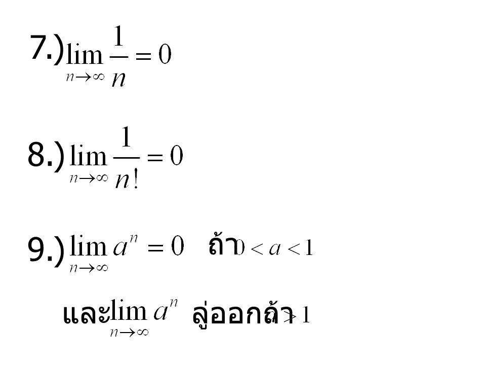 7.) 8.) ถ้า 9.) และ ลู่ออกถ้า