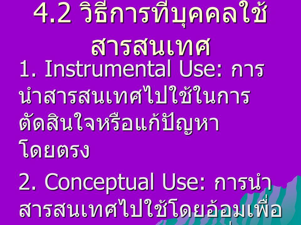 4.2 วิธีการที่บุคคลใช้สารสนเทศ