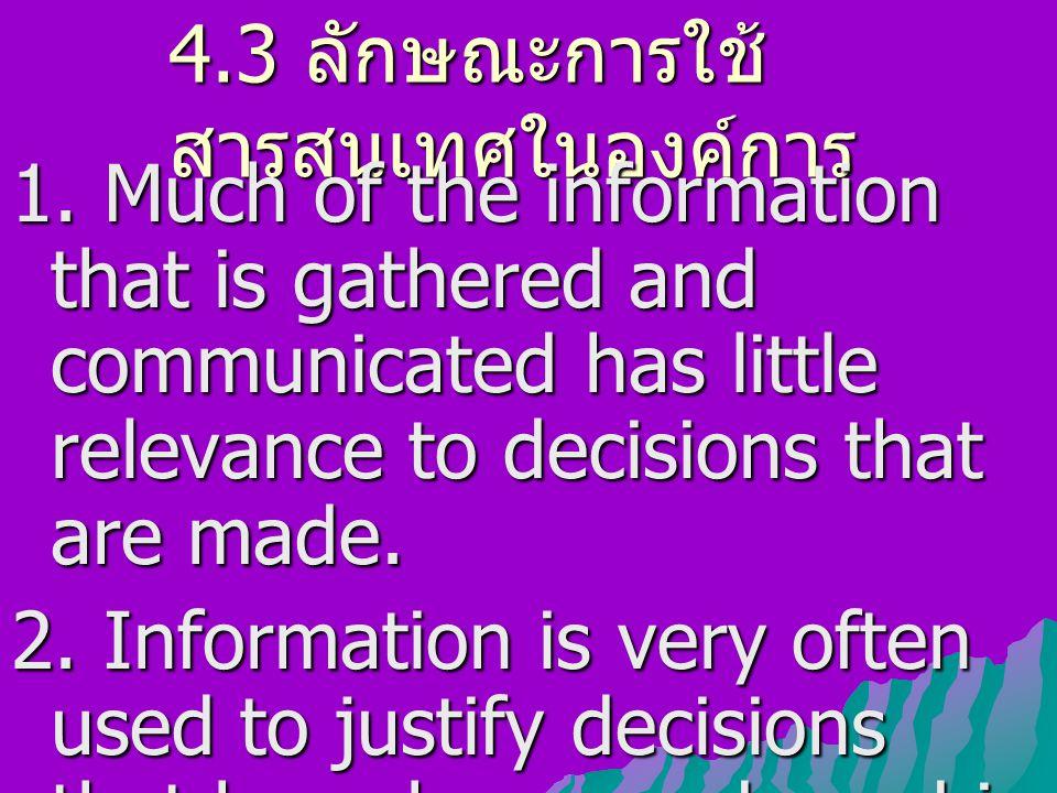4.3 ลักษณะการใช้สารสนเทศในองค์การ
