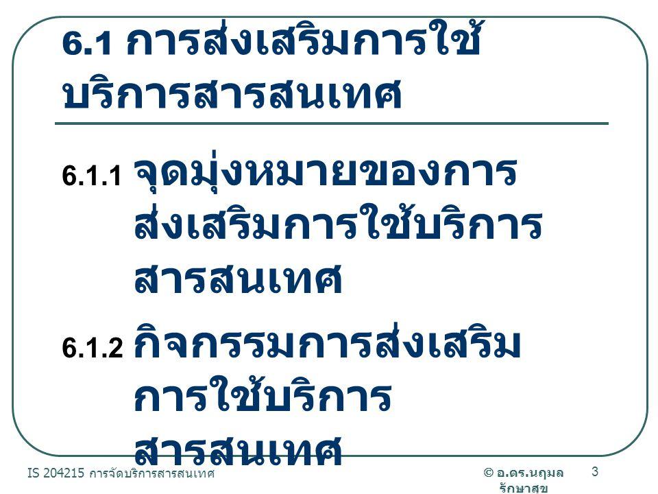 6.1 การส่งเสริมการใช้บริการสารสนเทศ