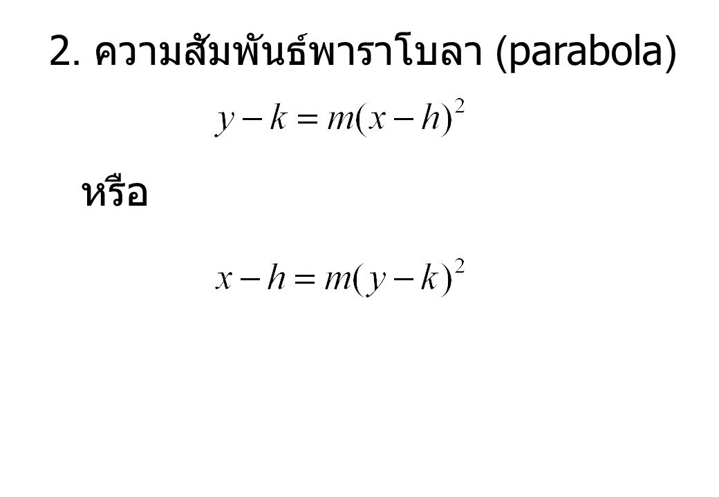 2. ความสัมพันธ์พาราโบลา (parabola)