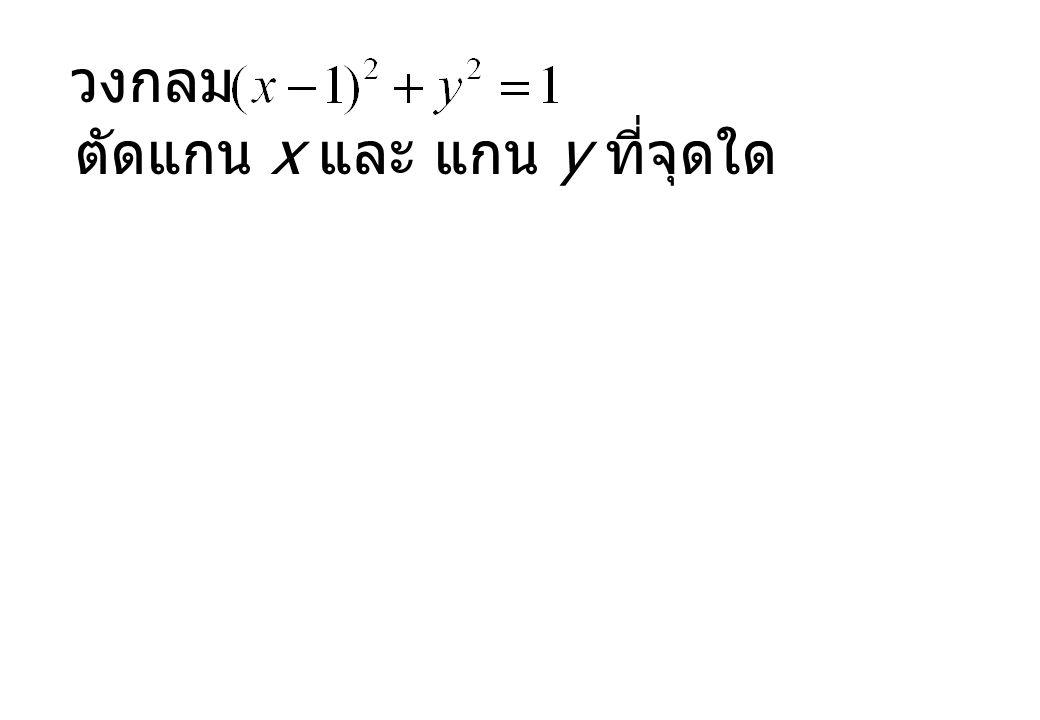 วงกลม ตัดแกน x และ แกน y ที่จุดใด