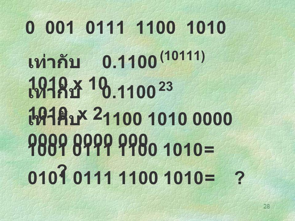 0 001 0111 1100 1010 (10111) เท่ากับ 0.1100 1010 x 10. 23. เท่ากับ 0.1100 1010 x 2.