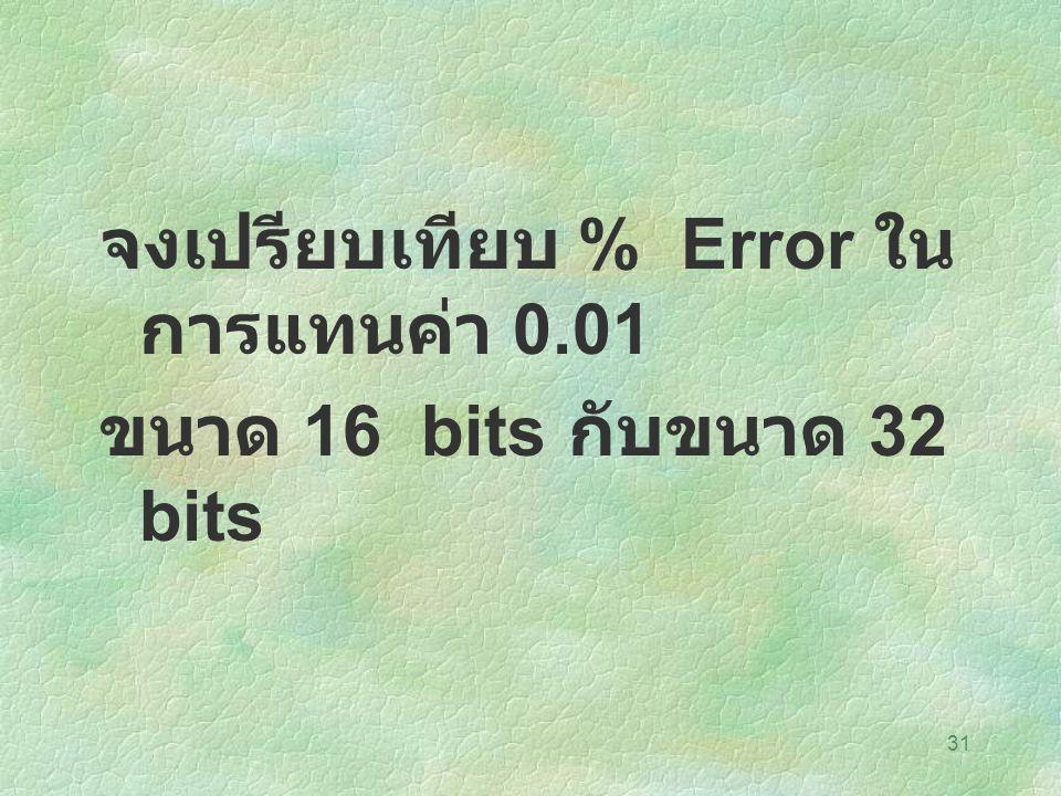 จงเปรียบเทียบ % Error ในการแทนค่า 0.01