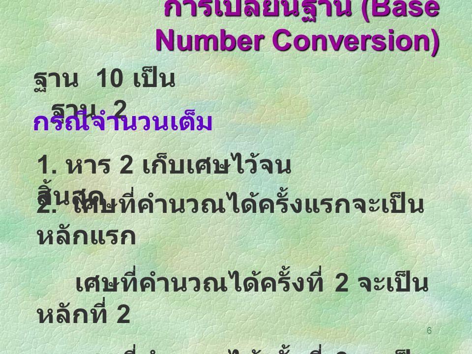 การเปลี่ยนฐาน (Base Number Conversion)
