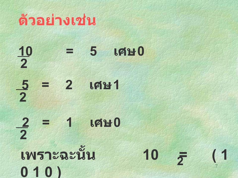 ตัวอย่างเช่น เพราะฉะนั้น 10 = ( 1 0 1 0 ) 10 = 5 เศษ 0 2 5 = 2 เศษ 1 2