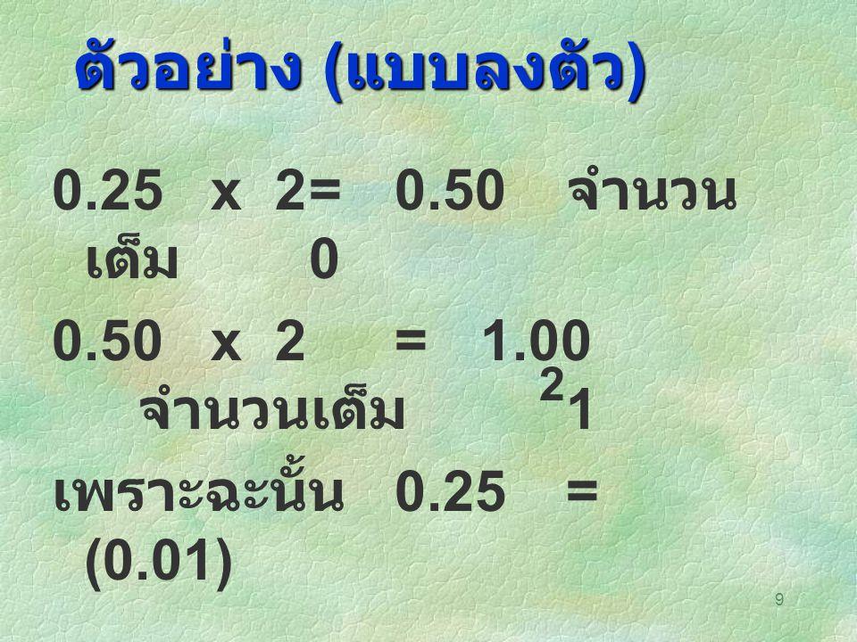 ตัวอย่าง (แบบลงตัว) 0.25 x 2 = 0.50 จำนวนเต็ม 0