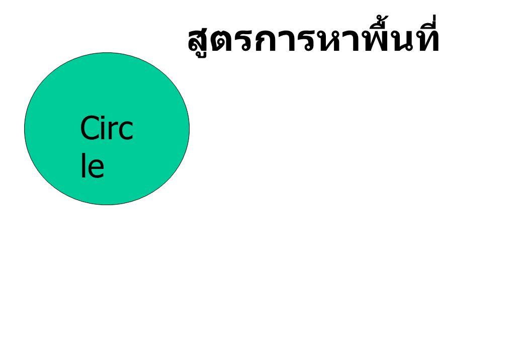 สูตรการหาพื้นที่ Circle
