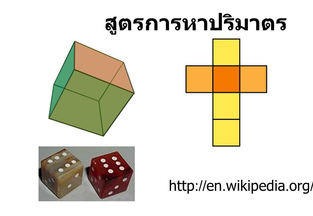 สูตรการหาปริมาตร http://en.wikipedia.org/wiki/Cube