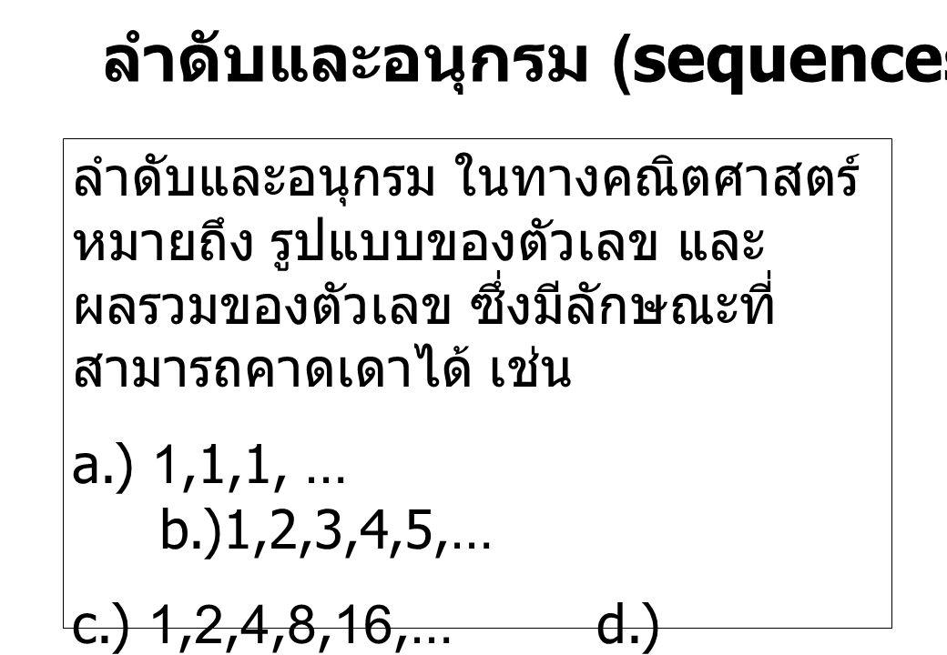 ลำดับและอนุกรม (sequences and series)