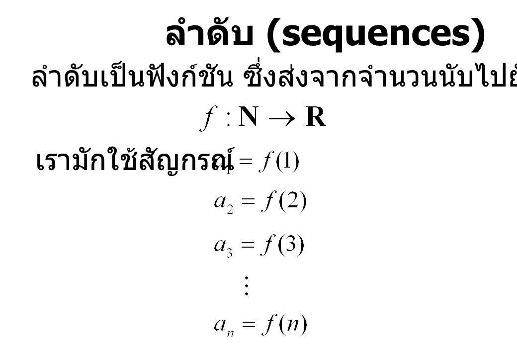 ลำดับ (sequences) ลำดับเป็นฟังก์ชัน ซึ่งส่งจากจำนวนนับไปยังจำนวนจริง